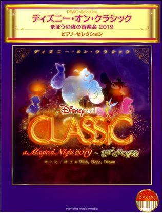 ピアノソロ ディズニー・オン・クラシック ~まほうの夜の音楽会 2019 ピアノ・セレクション の画像
