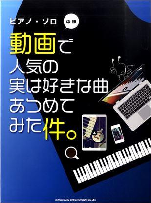 ピアノ・ソロ 動画で人気の実は好きな曲あつめてみた件。 の画像