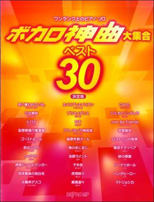ワンランク上のPソロ ボカロ神曲大集合 ベスト30 決定版 の画像