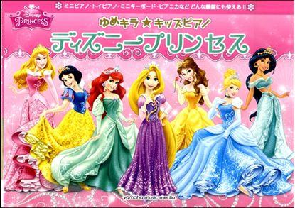 ゆめキラ☆キッズピアノ ディズニープリンセス の画像