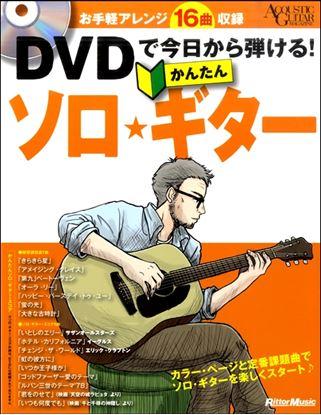 DVDで今日から弾ける!かんたんソロ・ギター の画像