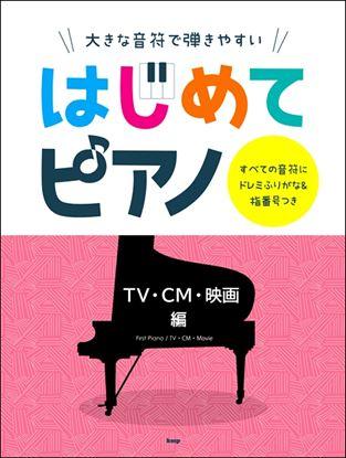 大きな音符で弾きやすい はじめてピアノ TV・CM映画編 の画像