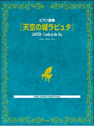 P曲集 天空の城ラピュタ の画像