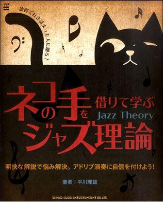 書籍 ネコの手を借りて学ぶジャズ理論 の画像