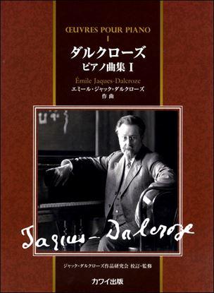 エミール・ジャック=ダルクローズ:「ダルクローズ ピアノ曲集1」 の画像