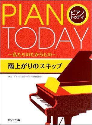 ピティナ協力:ピアノ・トゥデイ ~私たちのたからもの~ 雨上がりのスキップ の画像
