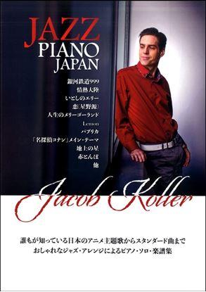 ピアノソロ 上級 JAZZ PIANO JAPAN Jacob Koller の画像