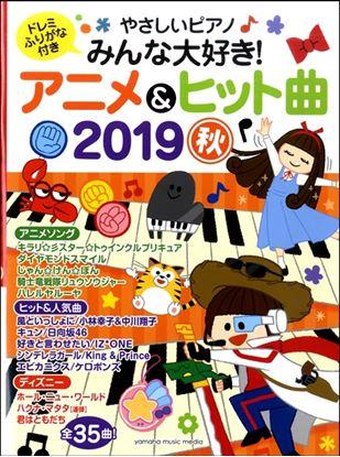 ヤマハムックシリーズ199 やさしいピアノ みんな大好き!アニメ&ヒット曲2019秋 の画像