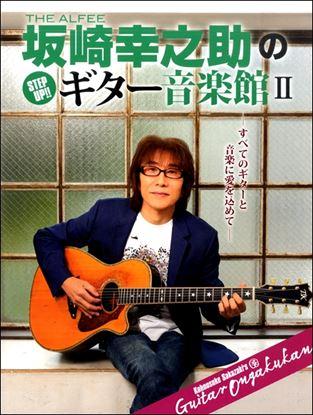 ヤマハムックシリーズ202 THE ALFEE 坂崎幸之助の Step Up!! ギター音楽館Ⅱ~すべてのギターと音楽に愛を込めて~ の画像