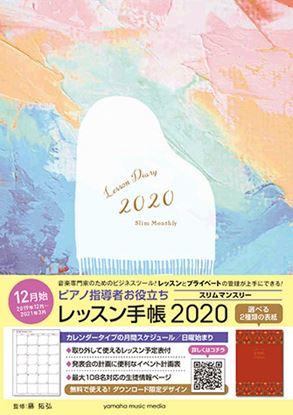ピアノ指導者お役立ち レッスン手帳 2020 スリム/マンスリー の画像