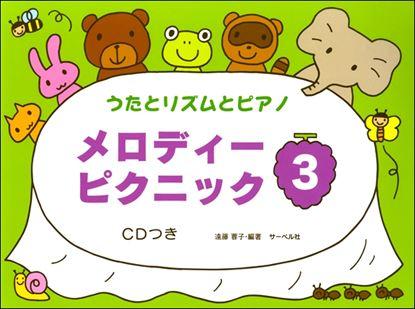 うたとリズムとピアノ メロディー・ピクニック(3)CDつき の画像