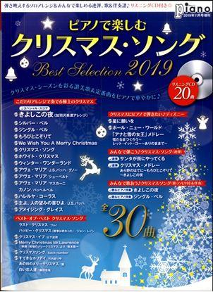 月刊ピアノ2019年11月号増刊 ピアノで楽しむクリスマス・ソング Best Selection2019 リスニングCD付 の画像