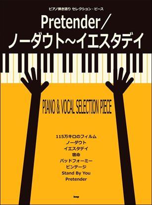 ピアノ・弾き語り セレクションピース Pretender/ノーダウト~イエスタデイ の画像