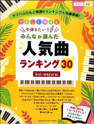 ピアノソロ やさしく弾ける今弾きたい!!みんなが選んだ人気曲ランキング30~koi-wazurai~ の画像