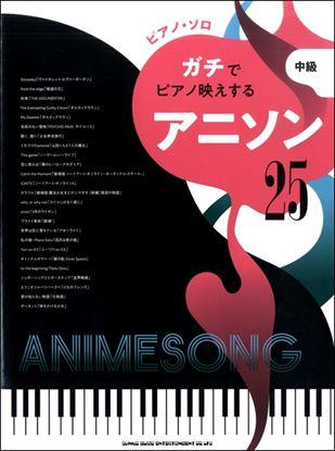 ピアノ・ソロ ガチでピアノ映えするアニソン25 の画像