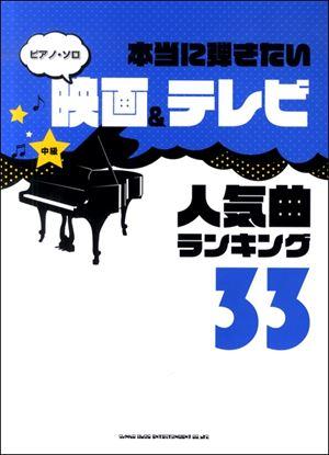 ピアノ・ソロ 本当に弾きたい映画&テレビ人気曲ランキング33 【中級対応】 の画像