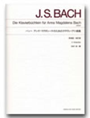 [標準版ピアノ楽譜]バッハ アンナ・マグダレーナのための クラヴィーア小曲集 改訂版 の画像