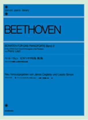 ベートーヴェン ピアノソナタ全集 2 (リスト編) BEETHOVEN*ベートーベン の画像