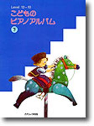 こどものピアノアルバム 下 レベル12-10 の画像