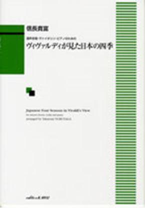 混声合唱ヴァイオリン・ピアノのための ヴィヴァルディが見た日本の四季 の画像