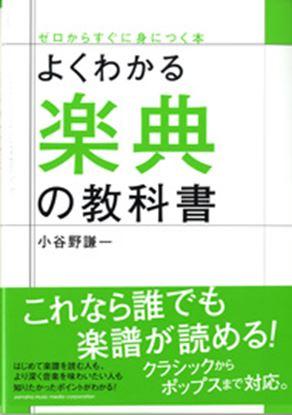 よくわかる楽典の教科書 小谷野謙一/著 の画像