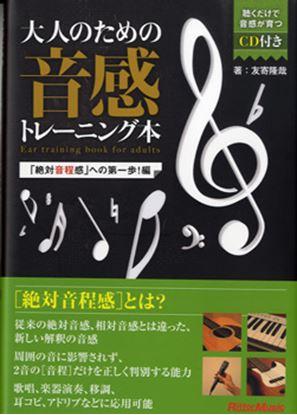 大人のための音感トレーニング本「絶対音程感」への第一歩!編 聴くだけで音感が育つCD付き の画像