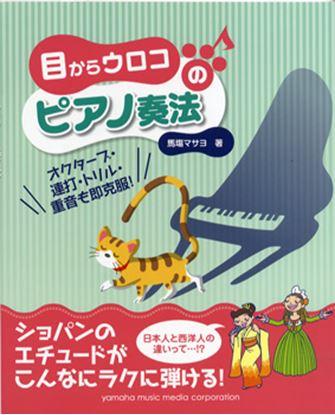 目からウロコの ピアノ奏法 オクターブ~連打・トリル・重音も即克服! の画像