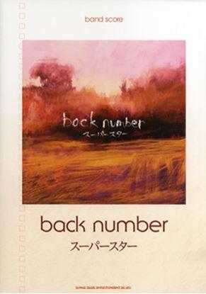 バンドスコア back number「スーパースター」 の画像
