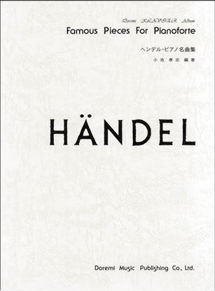 ドレミ・クラヴィア・アルバム ヘンデル・ピアノ名曲集 の画像