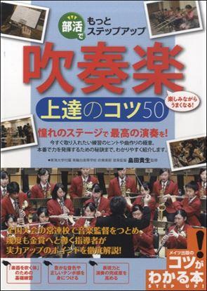 部活でもっとステップアップ 吹奏楽 上達のコツ50 畠田貴生/著 の画像