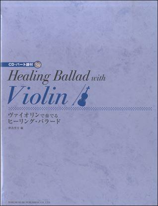 ヴァイオリンで奏でるヒーリング・バラード CDパート譜付 の画像