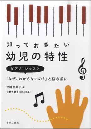 知っておきたい幼児の特性 ピアノレッスンなぜわからないのと悩む前に の画像