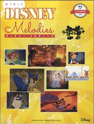 ピアノ伴奏+歌 初級 歌で楽しむ ディズニー・メロディーズ の画像