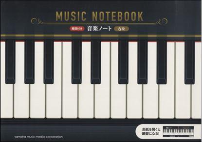 鍵盤付き 音楽ノート 6段【発注単位:5冊】 の画像