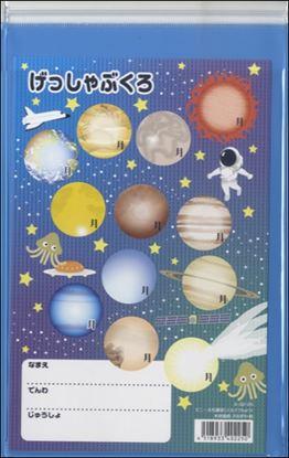 ビニール月謝袋(スカイ・宇宙)【発注単位:10】 の画像