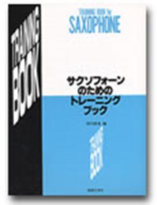 サクソフォーンのためのトレーニング・ブック の画像