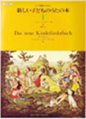 SJ002 新しい子どものうたの本1 シュンゲラー編 の画像