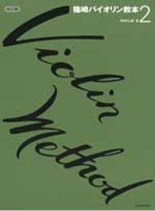 篠崎バイオリン教本2 の画像