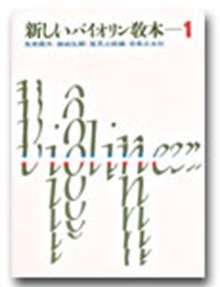 新しいバイオリン教本 1 の画像