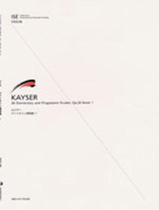 カイザー バイオリン練習曲1 KAYSER の画像