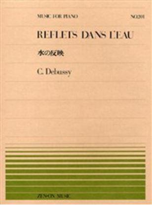 全音ピアノピース201 水の反映/ドビュッシー の画像