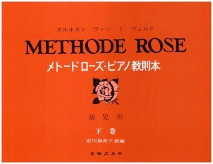 メトードローズ・ピアノ教則本(幼児用)下 の画像