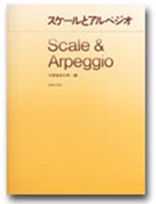 スケールとアルペジオ の画像