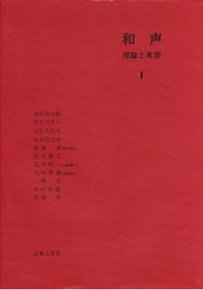 和声 理論と実習1 の画像