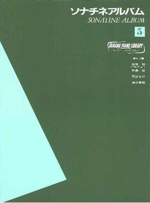 ヤマハピアノライブラリー ソナチネアルバム5 の画像