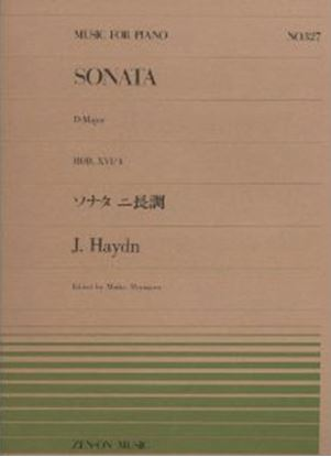全音ピアノピース327 ソナタ第九番ニ長調/ハイドン の画像