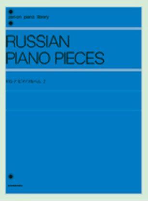 ロシア ピアノアルバム2 RUSSIAN PIANO PIECES の画像
