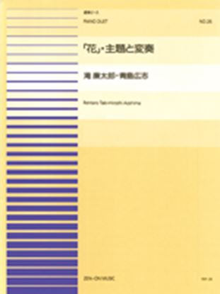 連弾ピース26 花・主題と変奏/滝廉太郎=青島広志 の画像