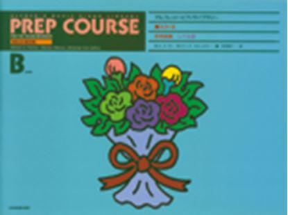 アルフレッド・ピアノライブラリー 導入コース 併用曲集 レベルB の画像