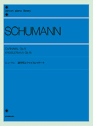 シューマン 謝肉祭とクライスレリアーナ SCHUMANN の画像